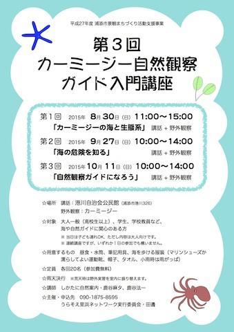 kamiji_guide2015_3